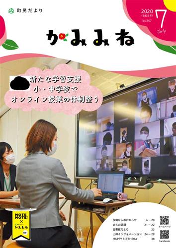 町民だよりかみみね2020年7月号(No.307)