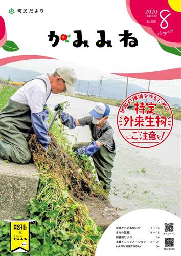 町民だよりかみみね2020年8月号(No.308)