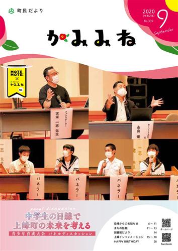 町民だよりかみみね2020年9月号(No.309)