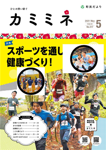 町民だよりかみみね2021年5月号(No.317)
