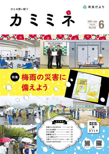町民だよりかみみね2021年6月号(No.318)